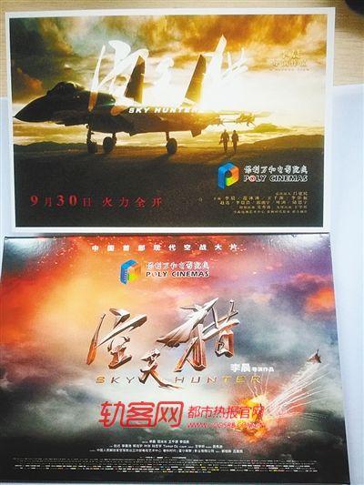 近日《空天猎》发布三款人物海报,十分吸引眼球.